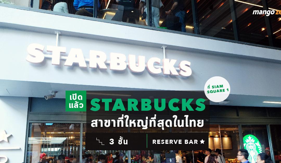 รีวิว Starbucks สาขาที่ใหญ่ที่สุดในไทย มี 3 ชั้น พร้อม Reserve Bar ที่ Siam Square 1
