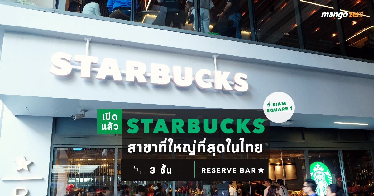 review-the-largest-starbucks-in-thailand-featured