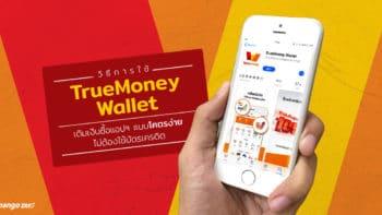 วิธีการใช้ TrueMoney Wallet เติมเงินซื้อแอปฯ แบบโคตรง่าย ไม่ต้องใช้บัตรเครดิต