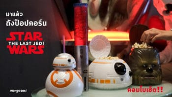 คอมโบเซ็ต!! ถังป๊อปคอร์น Star Wars : The Last Jedi มาแล้ว ที่โรงหนัง SF ทุกสาขา