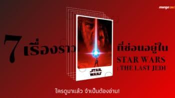 7 เรื่องราวที่ซ่อนอยู่ใน Star Wars : The Last Jedi ใครดูมาแล้ว จำเป็นต้องอ่าน!