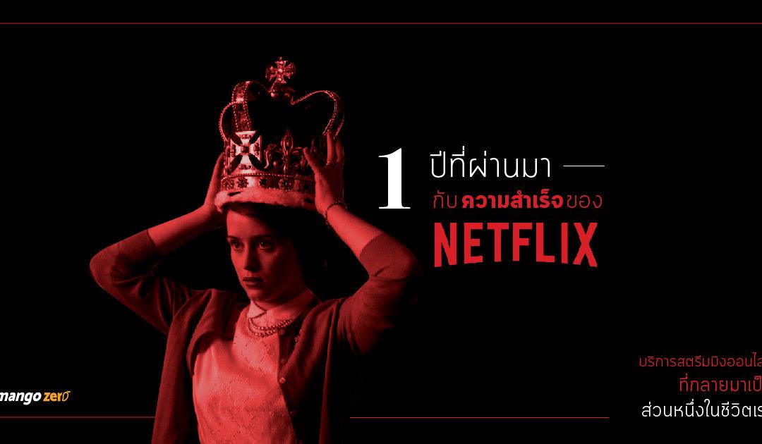 1 ปีที่ผ่านมากับ ความสำเร็จของ Netflix บริการสตรีมมิงออนไลน์ที่กลายมาเป็นส่วนหนึ่งในชีวิตเรา