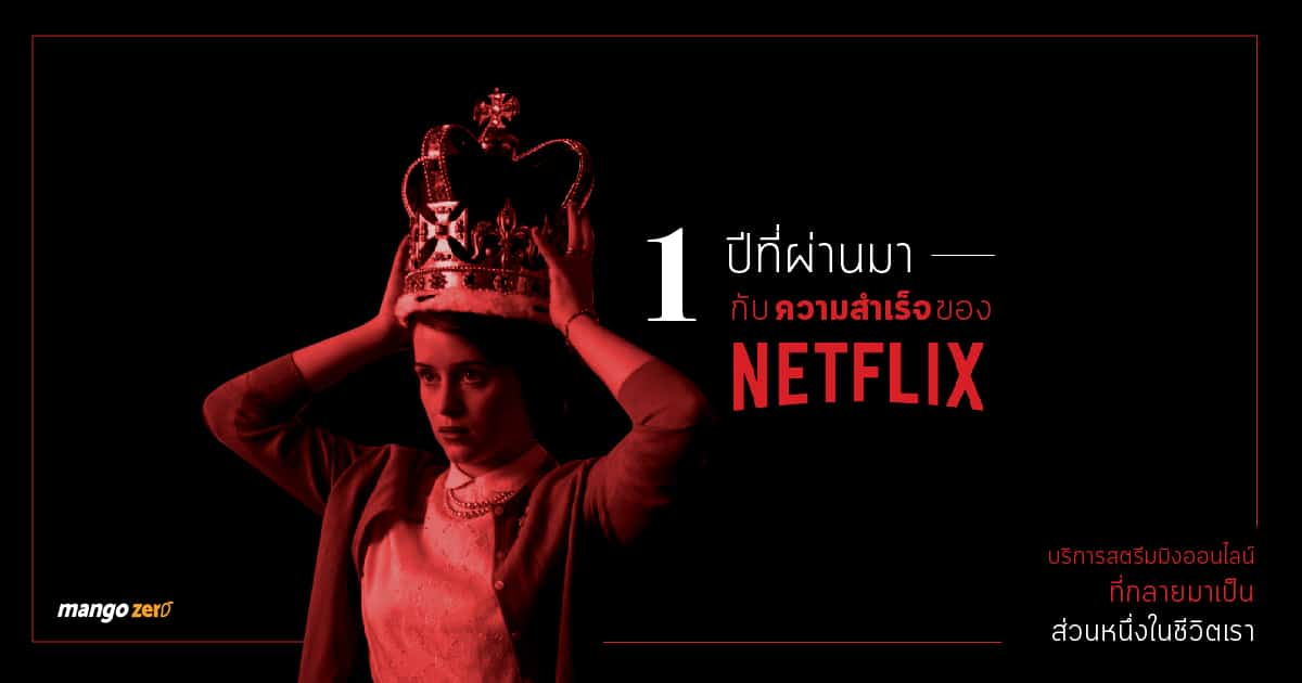 thesuccessful-of-netflix-06-06