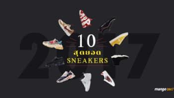 10 สุดยอด Sneakers แห่งปี 2017