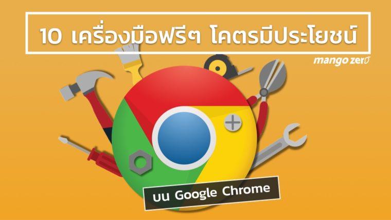 10 เครื่องมือฟรีๆ โคตรมีประโยชน์ บน Google Chrome ที่ควรติดตั้งไว้