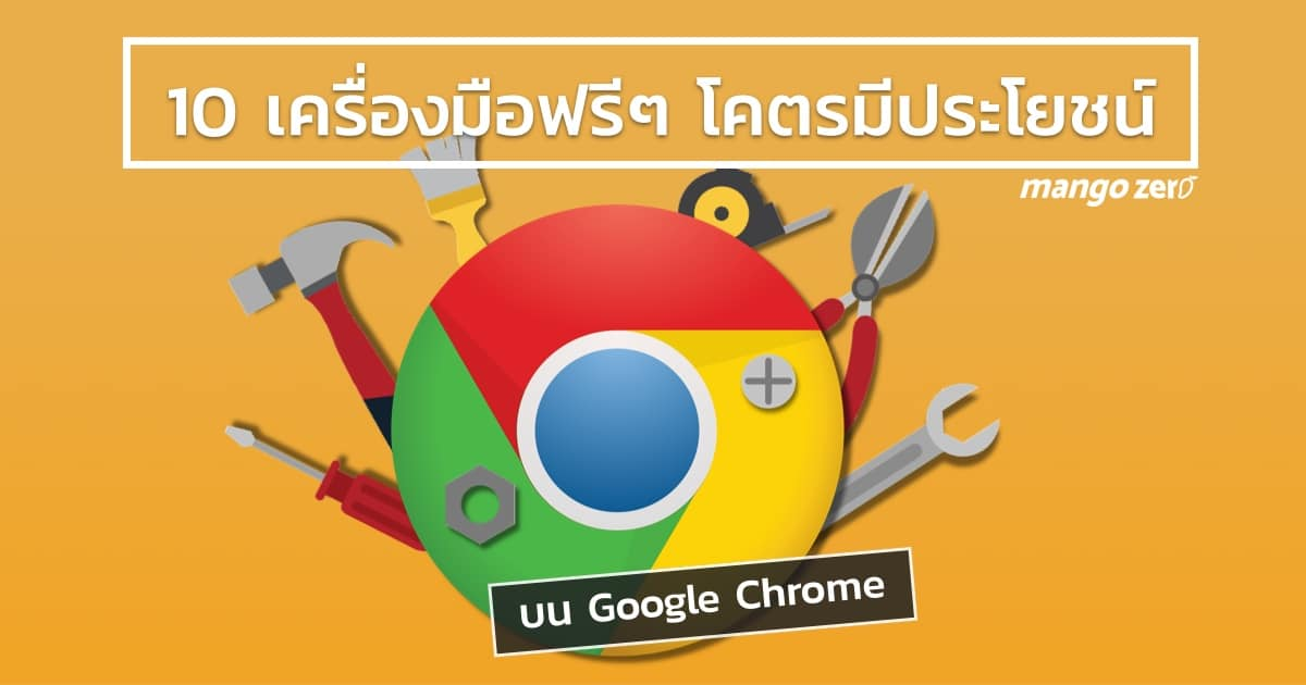 10-free-google-extension-tools-on-google-chrome-featured