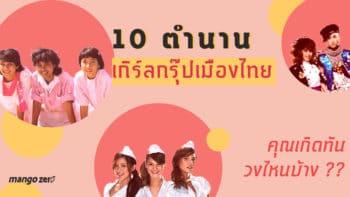 10 ตำนานเกิร์ลกรุ๊ปเมืองไทย คุณเกิดทันวงไหนบ้าง