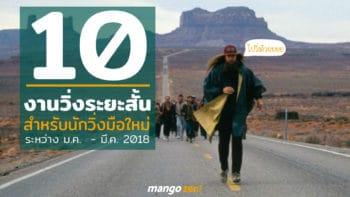 10 งานวิ่งระยะสั้นน่าไป สำหรับนักวิ่งมือใหม่ ระหว่างมกราคม - มีนาคม 2018