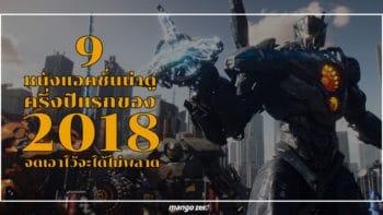 9 หนังแอคชั่นน่าดูครึ่งปีแรกของ 2018 จดเอาไว้จะได้ไม่พลาด