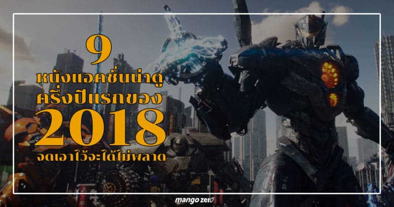 10-movies-must-watch-in-haft-year-2018-cover-web