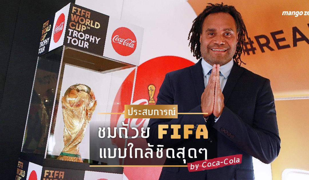 ประสบการณ์ชมถ้วย FIFA แบบใกล้ชิดสุดๆ ในงาน FIFA World Cup Trophy Tour 2018 by Coca-Cola