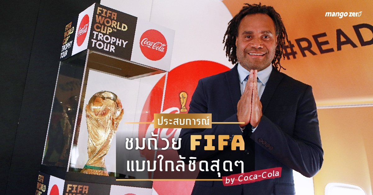 2018-fifa-world-cup-trophy-tour-by-coca-cola-at-phuket-featured