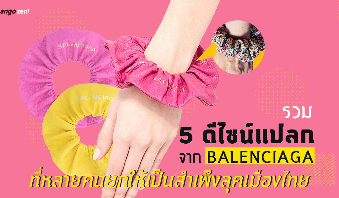 รวม 5 ดีไซน์แปลกจาก Balenciaga ที่หลายคนยกให้เป็นสำเพ็งลุคเมืองไทย