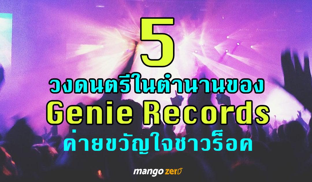 5 วงดนตรีในตำนานของ Genie Records ค่ายขวัญใจชาวร็อค