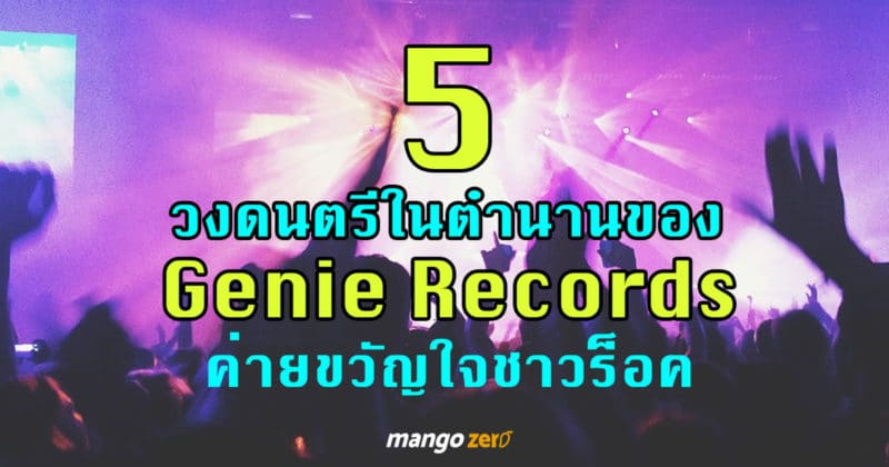 5-genie-records-rock-band-Cover
