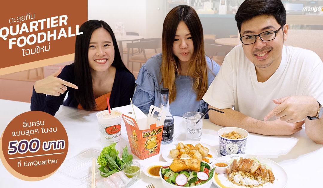 ตะลุยกิน Quartier Foodhall โฉมใหม่ อิ่มครบแบบสุดๆ ในงบ 500 บาท ที่  EmQuartier
