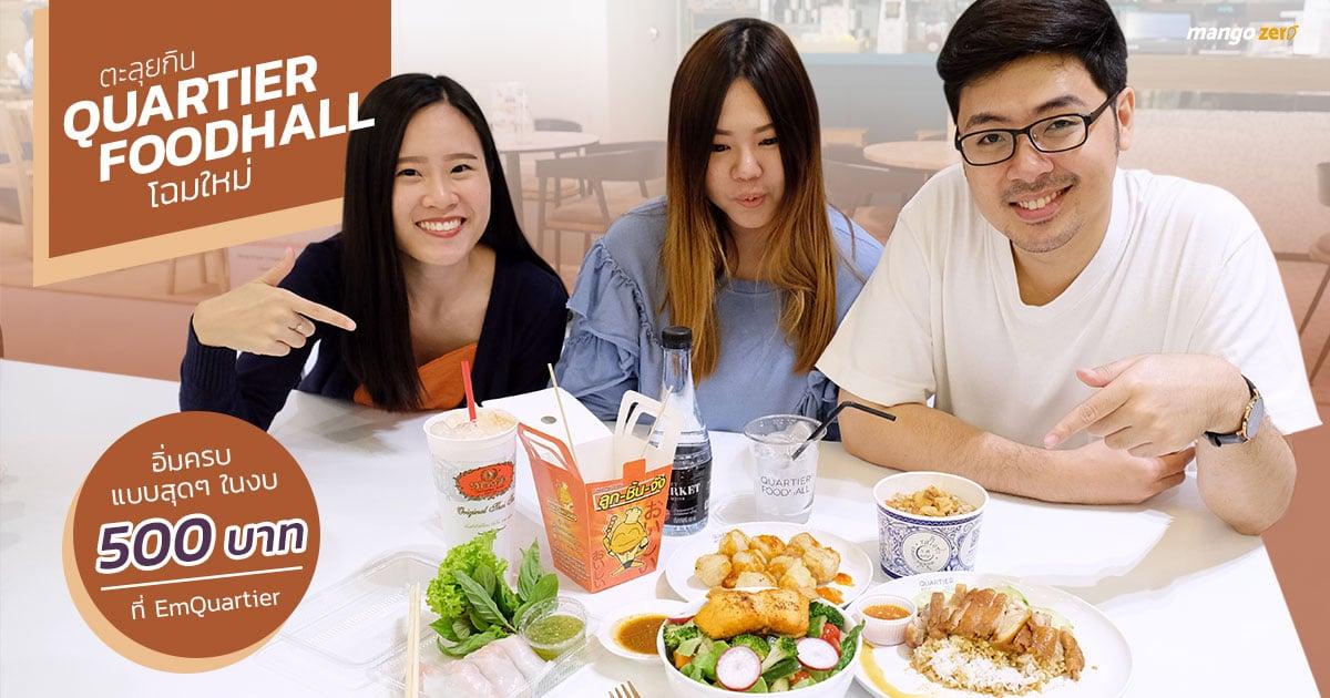 500-bath-for-quartier-foodhall-at-emquartier-featured