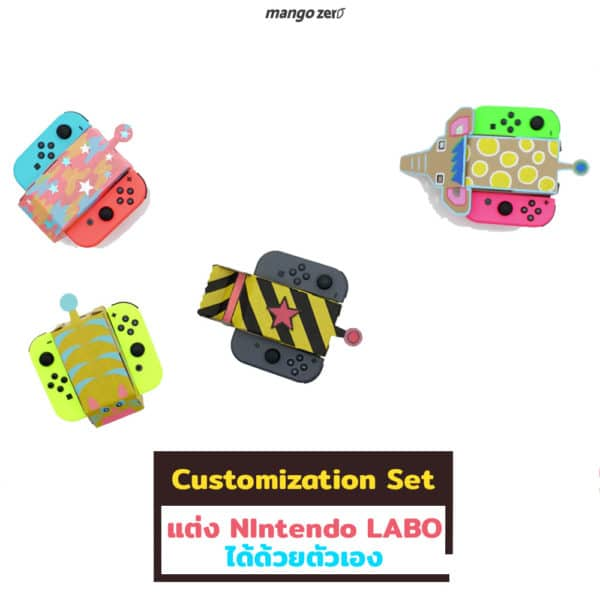 7-function-in-nintendo-custom-new