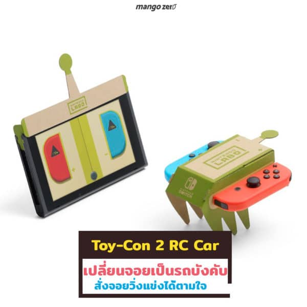 7-function-in-nintendo-labo-car