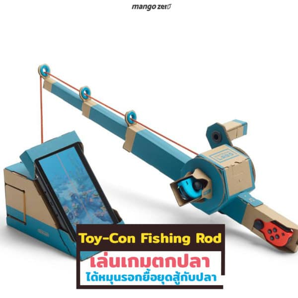 7-function-in-nintendo-labo-fishing-rod