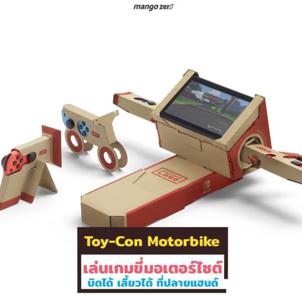 7-function-in-nintendo-labo-motorbike