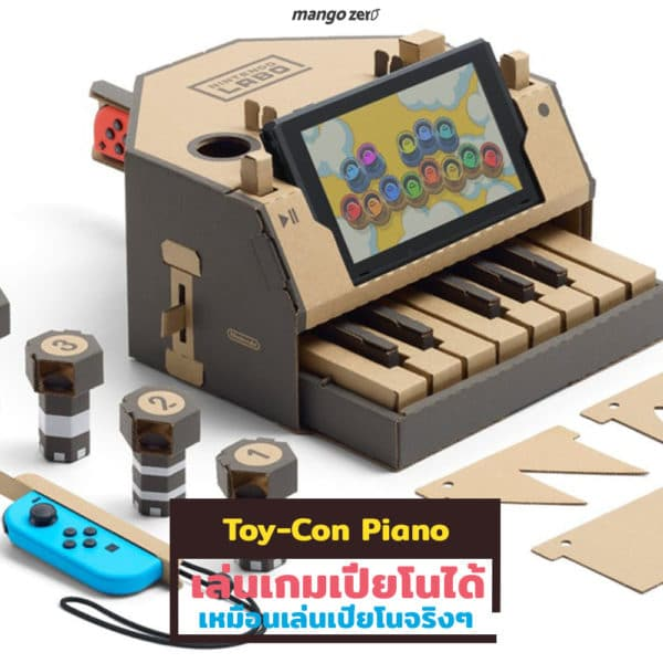 7-function-in-nintendo-labo-paino