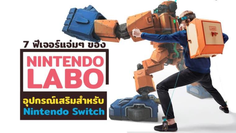 7 ฟีเจอร์แจ่มๆ ของ Nintendo LABO อุปกรณ์เสริมสำหรับ Nintendo Switch
