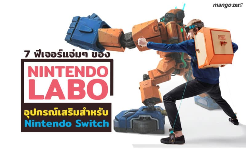 7-function-in-nintendo-labo-web-cover-new-1