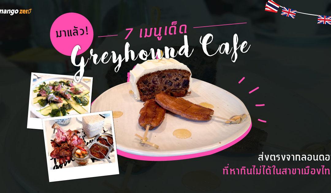 มาแล้ว! 7 เมนูเด็ดจาก Greyhound Cafe ส่งตรงจากลอนดอน ที่หากินไม่ได้ในสาขาเมืองไทย