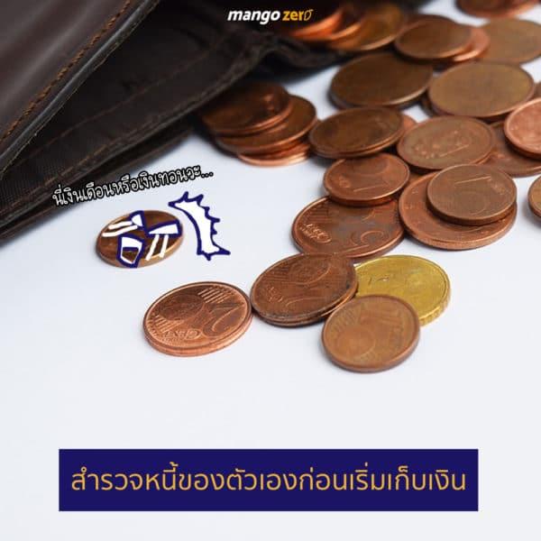 7-ways-save-to-money-for-beginner-1