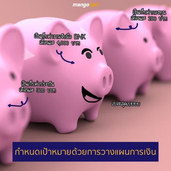 7-ways-save-to-money-for-beginner-3