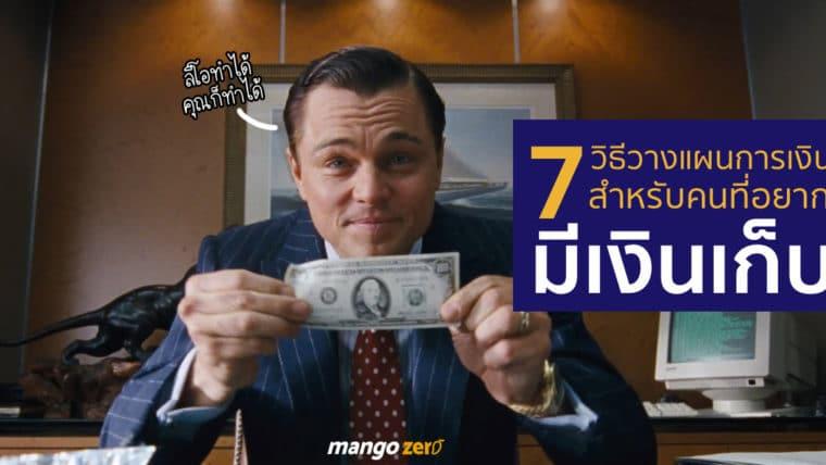 7 วิธีวางแผนการเงิน สำหรับคนที่เริ่มต้นอยากจะมีเงินเก็บ