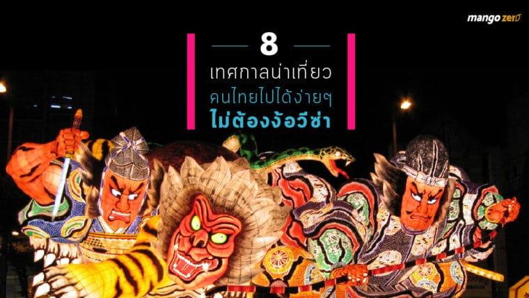 8 เทศกาลน่าเที่ยวคนไทยไปได้ง่ายๆ ไม่ต้องง้อวีซ่า