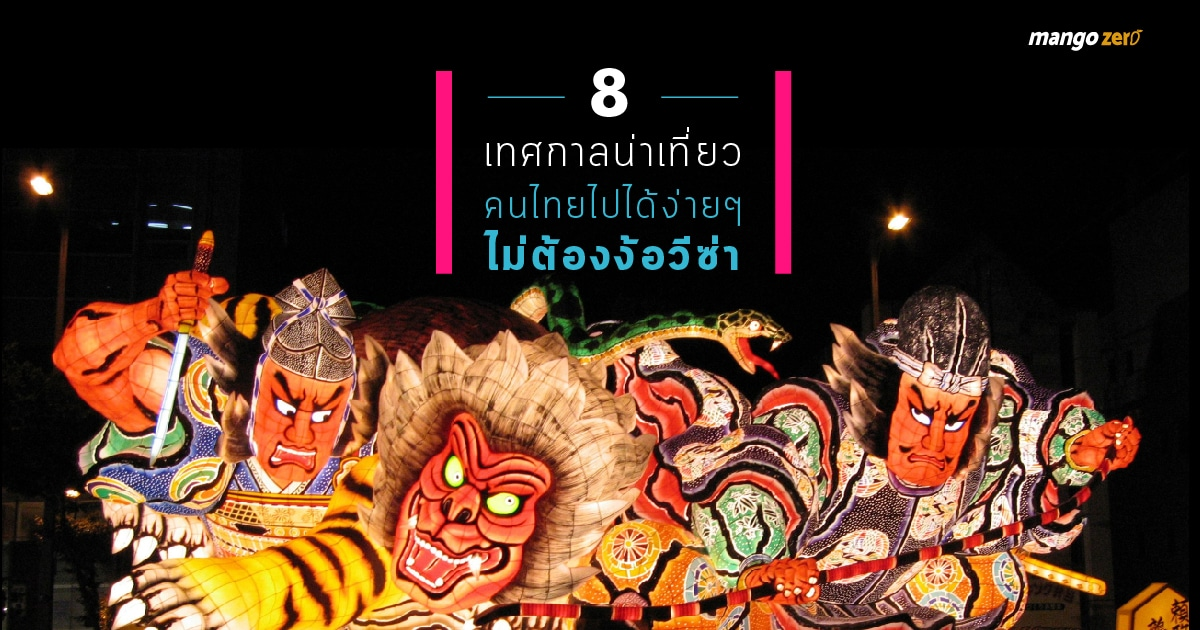 8-festivals-for-thai-free-visa-country-10
