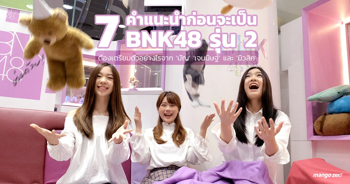 BNK-48-advice-web