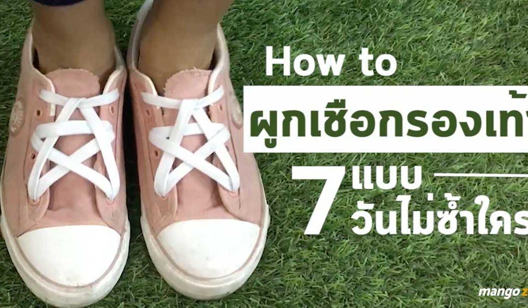 How to ผูกเชือกรองเท้า 7 แบบ 7 วันให้ไม่ซ้ำใคร