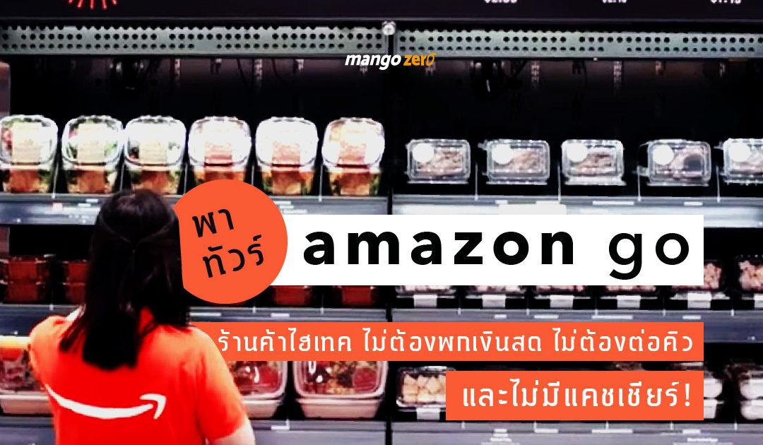 พาทัวร์ Amazon go ร้านค้าไฮเทค ไม่ต้องพกเงินสด ไม่ต้องต่อคิว และไม่มีแคชเชียร์!