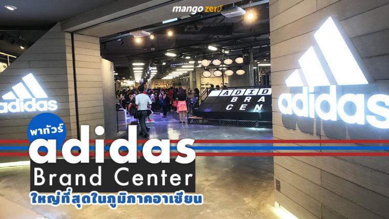 พาทัวร์ 'Adidas Brand Center' ช็อปสุดล้ำใหญ่ที่สุดในภูมิภาคอาเซียนและแปซิฟิก ที่ CTW ชั้น 3