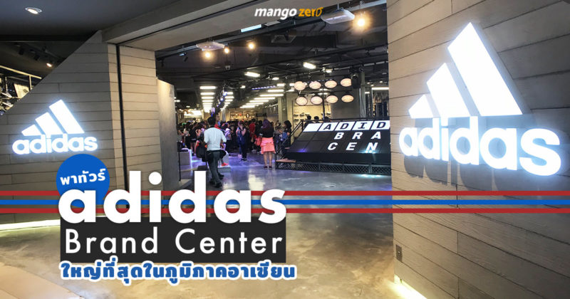 cover-adidas-brand-center-new-cover-web