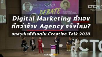 Digital Marketing ทำเองดีกว่าจ้าง Agency จริงไหม? บทสรุปเวทีดีเบตใน Creative Talk 2018