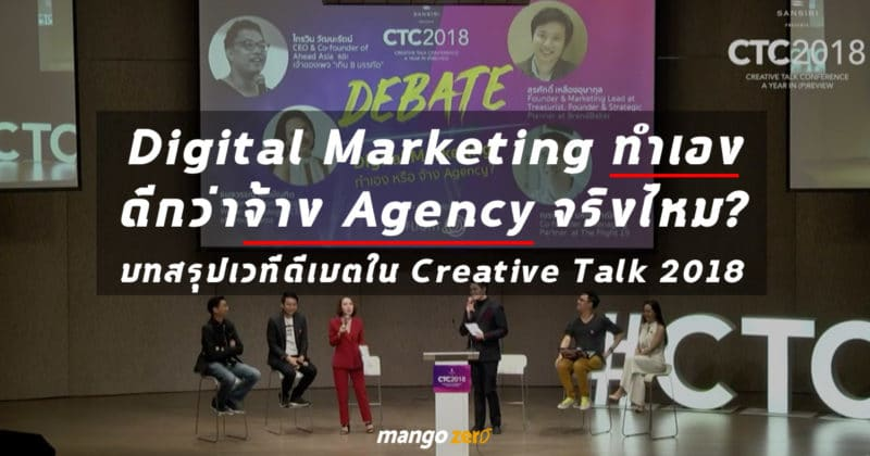digital-marketing-debate-agency-vs-brand-cover-1