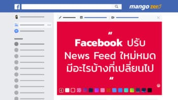 Facebook ปรับ News Feed ใหม่ แฟนเพจสะเทือน Reach ลดกระจาย