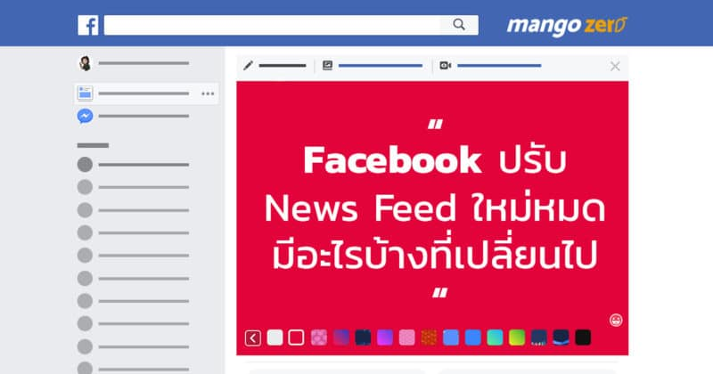 facebook-change-news-feed-cover