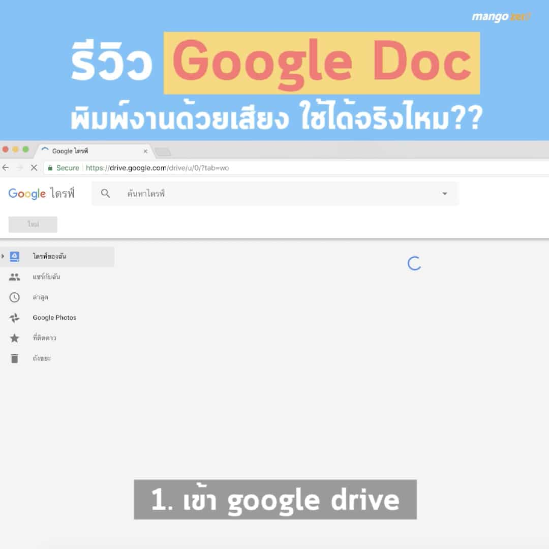 google-doc-voice-typing-review-01