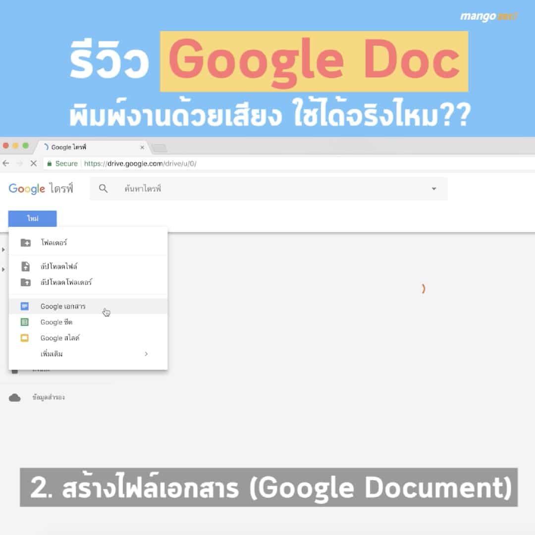 google-doc-voice-typing-review-02
