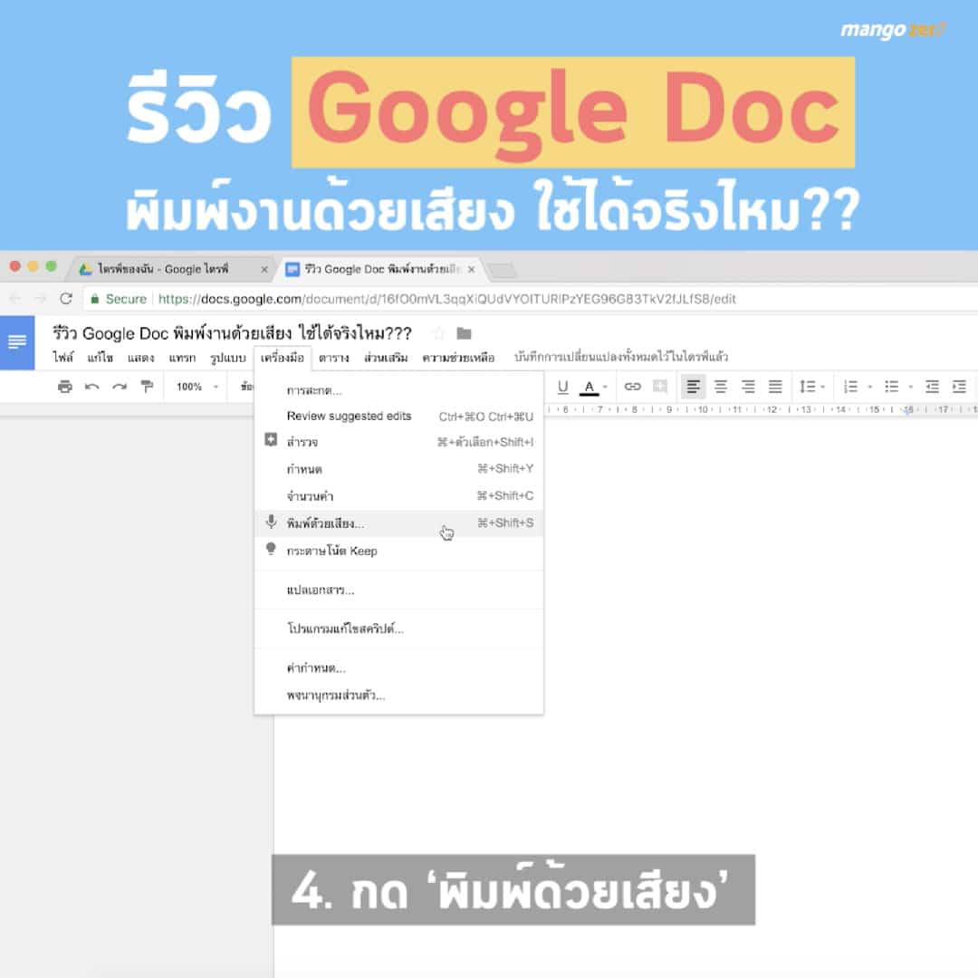 google-doc-voice-typing-review-04