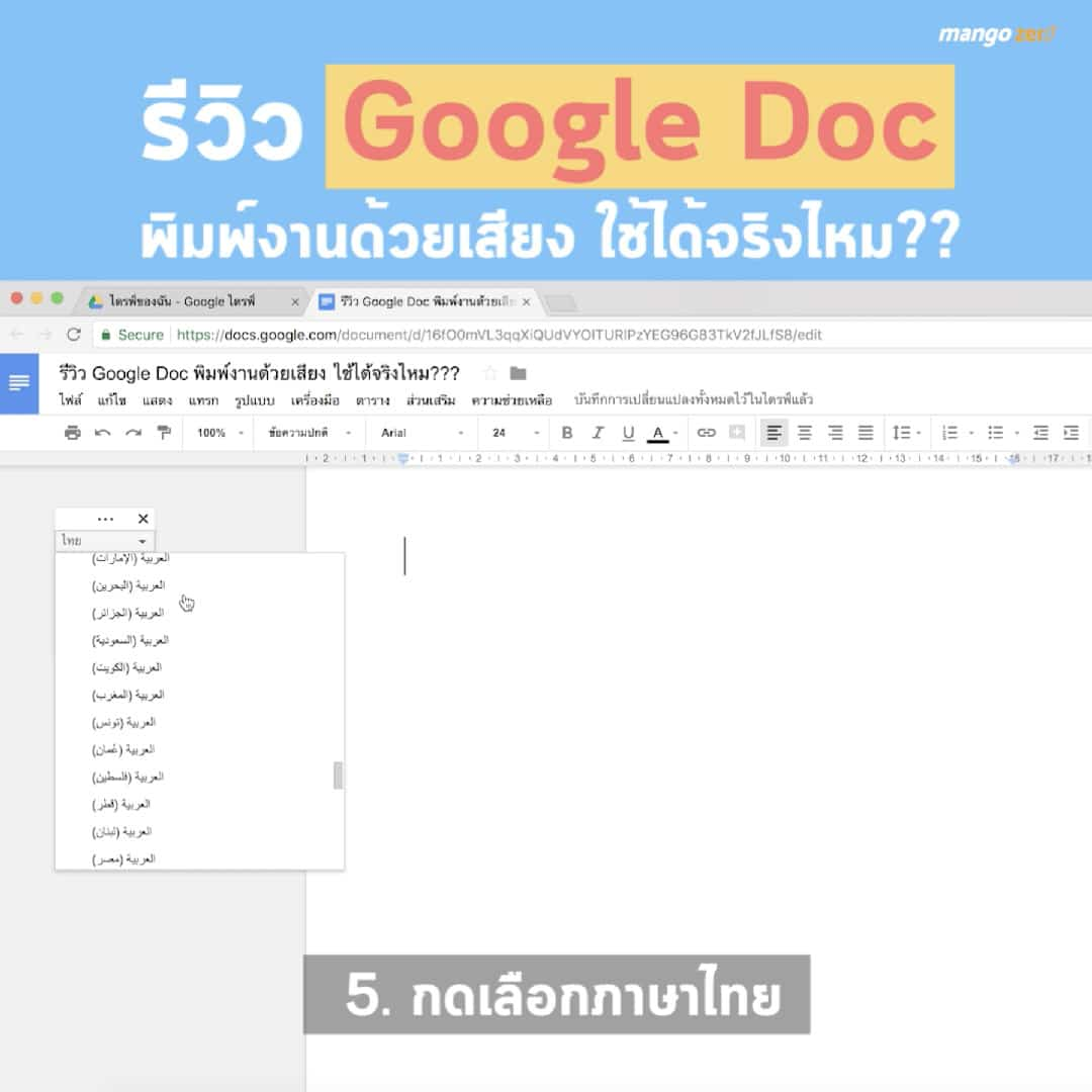 google-doc-voice-typing-review-05