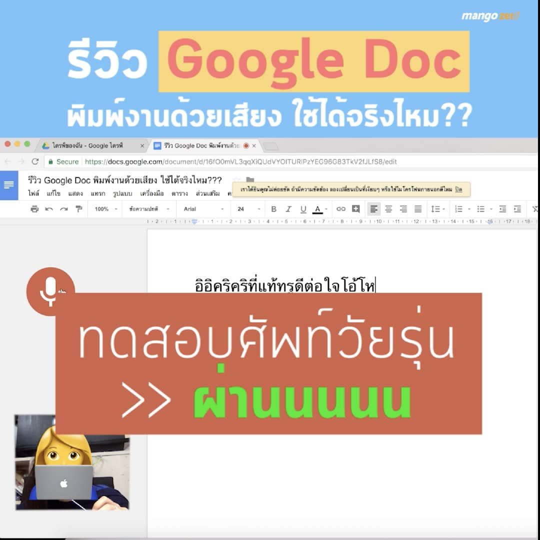 google-doc-voice-typing-review-07