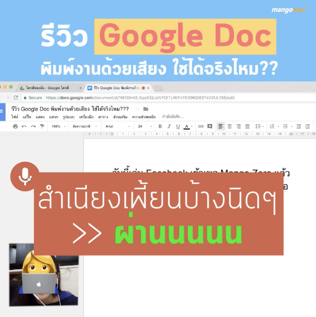 google-doc-voice-typing-review-08