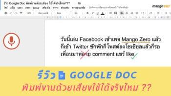 รีวิวการใช้งาน Google Doc ฟังก์ชั่นพิมพ์งานด้วยเสียง ใช้ได้จริงไหม???